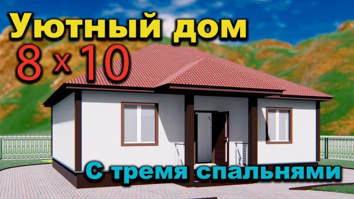 Проект дома 10 на 8 с тремя спальнями. Проекты домов.