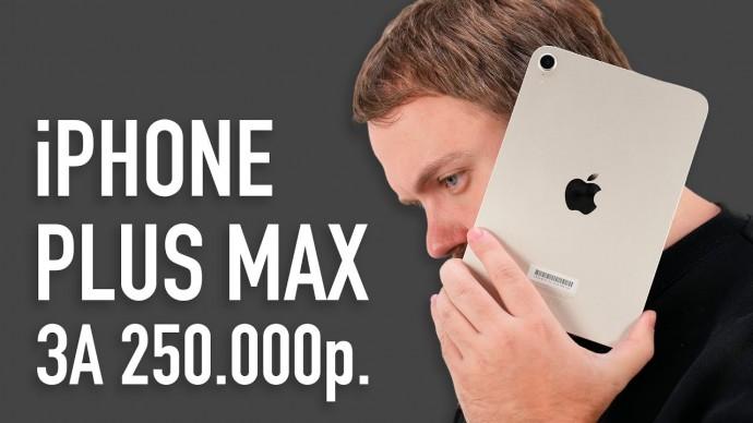 iPhone Plus Max за 250.000р.