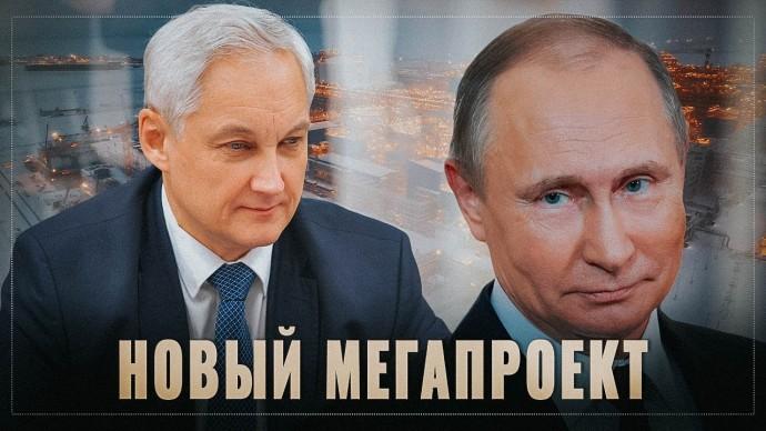 Триллионы инвестиций! Путин и Белоусов начинают реализацию нового масштабного проекта