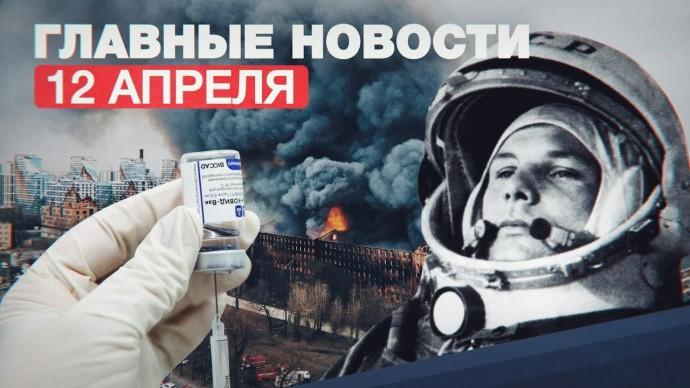 Новости дня — 12 апреля: Путин возложил цветы к памятнику Гагарину, пожар на фабрике в Петербурге