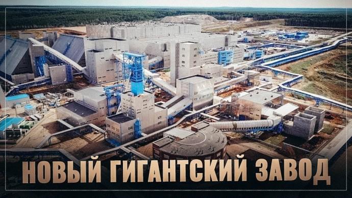 Еще один завод-гигант строится в России. И уже работает