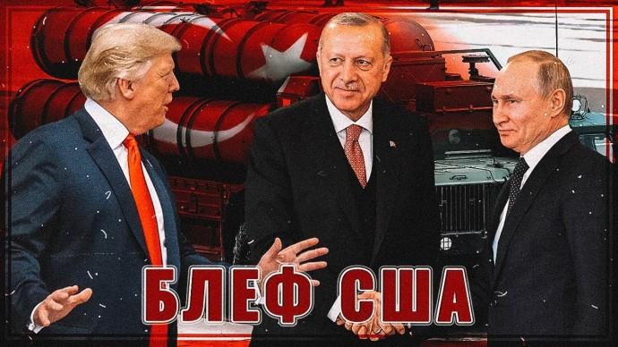 «Ультиматум» Трампа. Как Путин и Эрдоган вскрыли блеф США