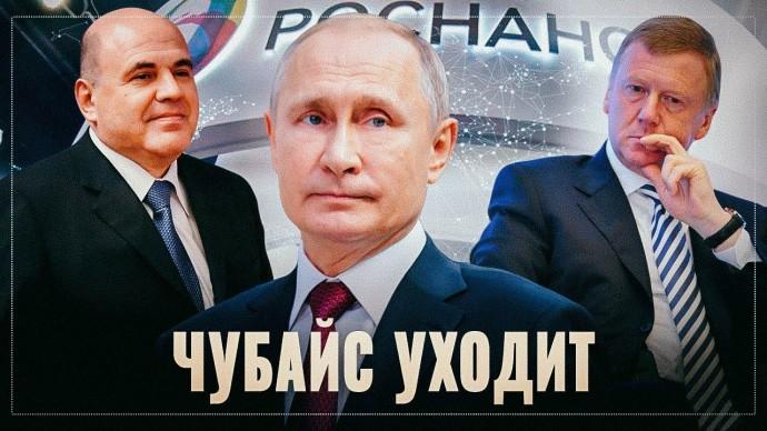 Чубайс уходит. Путин с Мишустиным переподчинили Роснано