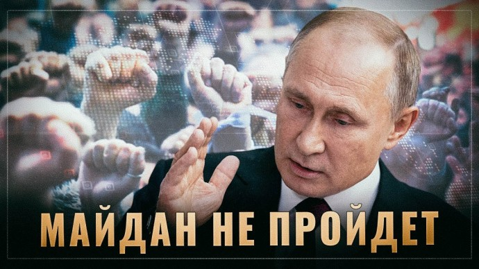Секретный козырь Путина. Почему майдан не пройдет