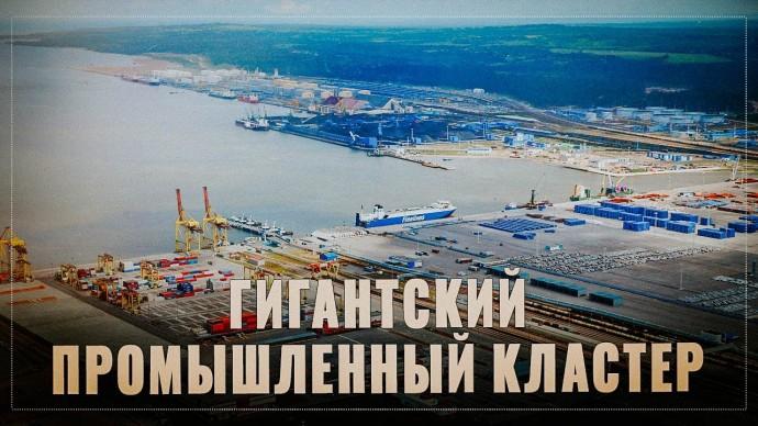 Долгосрочная стратегия России. Начинается строительство гигантского промышленного кластера