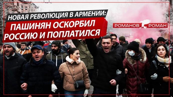 Новая революция в Армении: Пашинян оскорбил Россию и поплатился (Романов Роман)