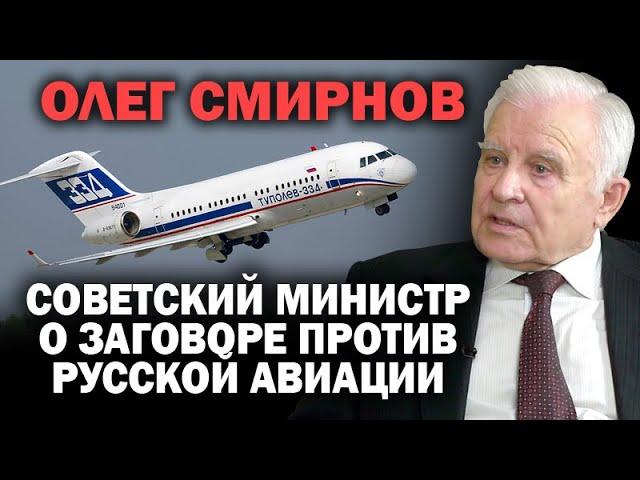 Зам.министра гражданской авиации СССР Олег Смирнов о проданном небе и русских самолётах