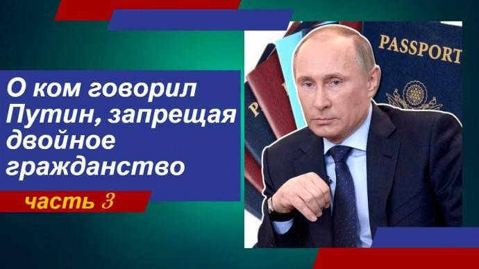 Часть 3: О каких чиновниках говорил Путин, вводя ограничение на двойное гражданство
