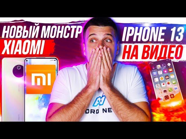 Новый МОНСТР Xiaomi