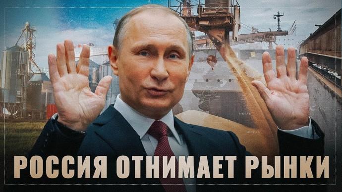 Впечатляющий успех. Россия отнимает рынки сбыта у западных партнеров