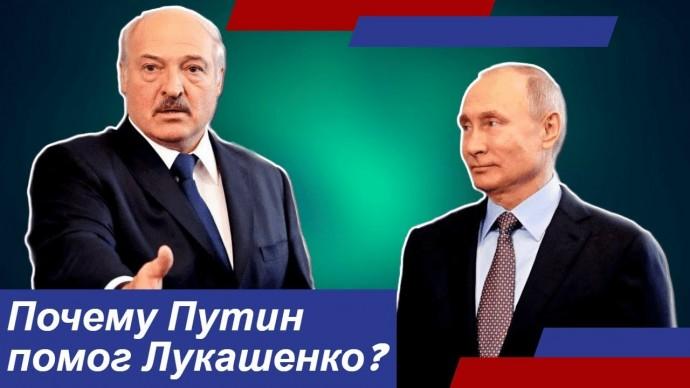 Почему Путин помог Лукашенко?