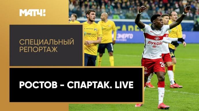 """«""""Ростов"""" - """"Спартак"""". Live». Специальный репортаж"""