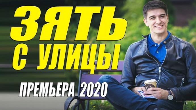 Мелодрама 2020 Новинка Премьера @ ЗЯТЬ С УЛИЦЫ @Русские мелодрамы 2020 новинки HD 1080P