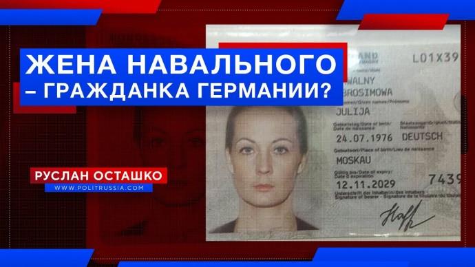 Жена Навального – гражданка Германии? (Руслан Осташко)