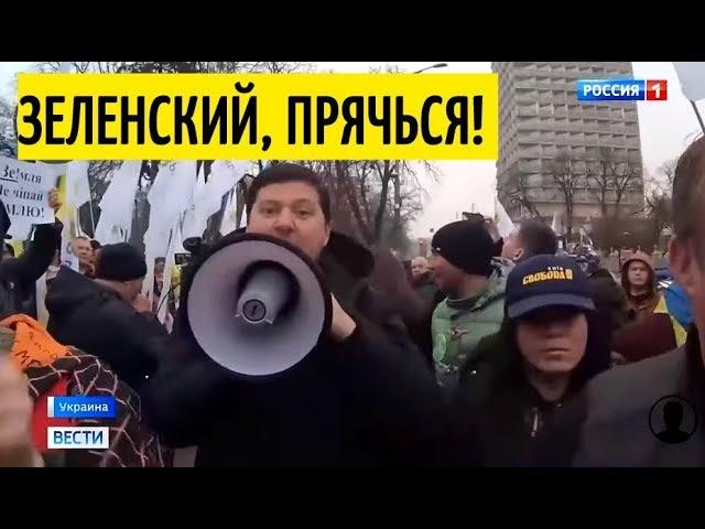 """Срочно! Украинцы в БEШEНСТBЕ! """"Слуги народа"""" поддержали РАСПРОДАЖУ Укpаины"""