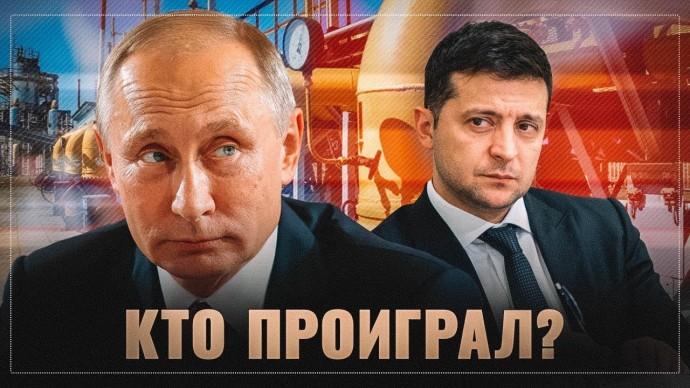 Газовый спор России и Украины: кто проиграл? Все намного интересней
