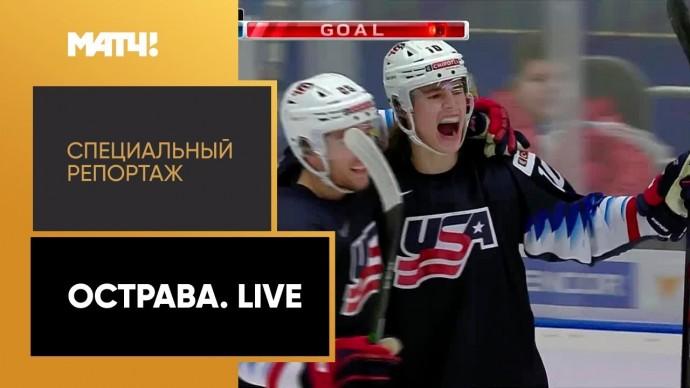 «Острава. Live». Специальный репортаж от 29.12.2019
