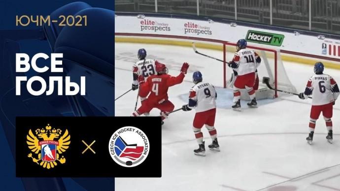 01.05.2021 Россия (U-18) - Чехия (U-18) - 11:1. Обзор матча
