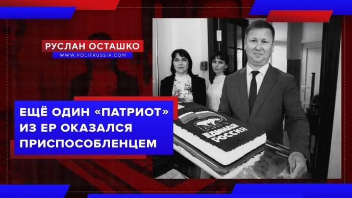 Ещё один «патриот» из Единой России оказался приспособленцем (Руслан Осташко)