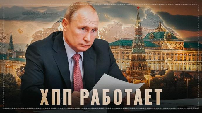 ХПП работает. Деофшоризация в деле, компании переезжают в Россию