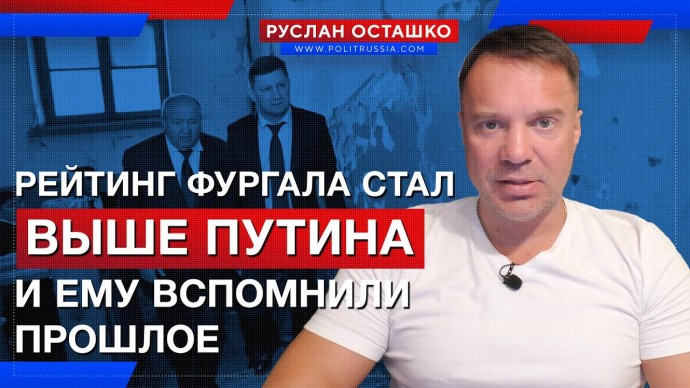 Рейтинг Фургала стал выше Путина и ему вспомнили прошлое (Руслан Осташко)
