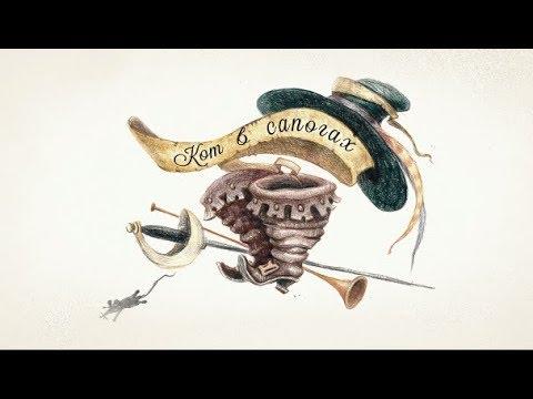 Бабушкины сказки - Кот в сапогах | Мультфильмы для детей