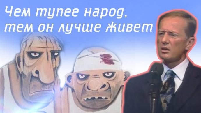 Михаил Задорнов - Чем тупее народ, тем он лучше живётi