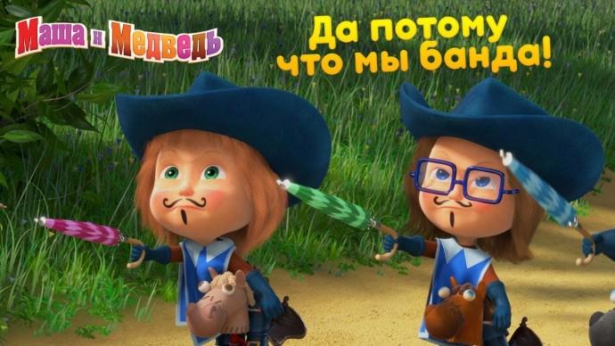 Маша и Медведь - ⚔️ Да потому что мы БАНДА!