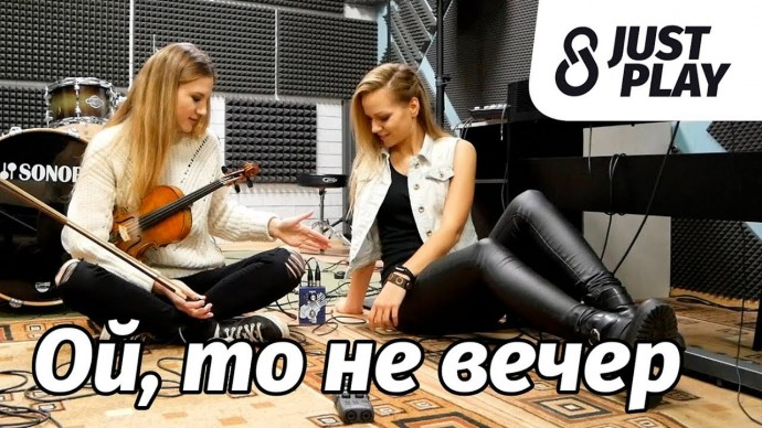 Ой, то не вечер - (Cover by Just Play)