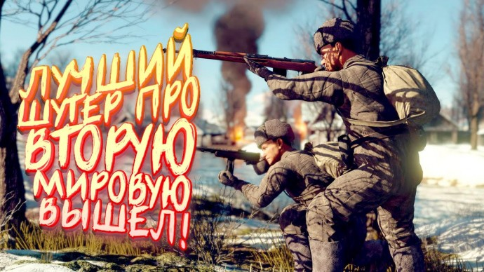 ЛУЧШИЙ ШУТЕР ПРО ВТОРУЮ МИРОВУЮ ВЫШЕЛ! - Enlisted