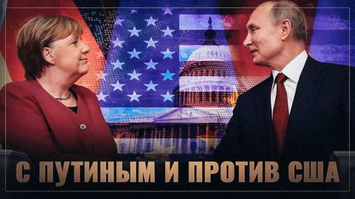 """Меркель: """"с Путиным и против США"""""""