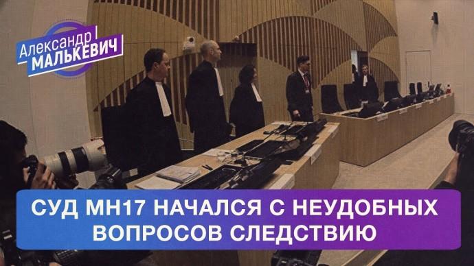 Суд MH17 начался с неудобных вопросов следствию (Александр Малькевич)