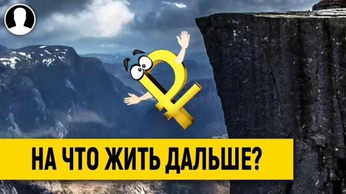 Нефтяной ШОК: что с рублём и грозит ли нам кризис?