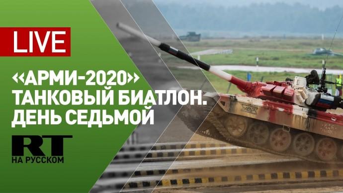 Соревнования по танковому биатлону «АрМИ-2020». День седьмой — LIVE