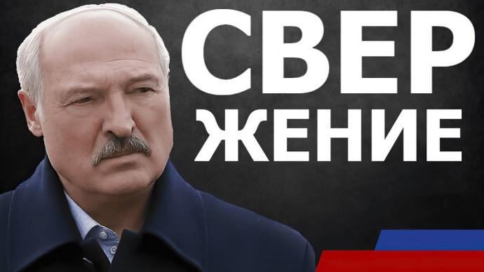 Самосвержение Лукашенко. На кону больше чем президентство
