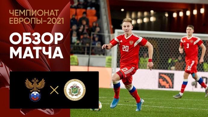 15.11.2019 Россия (U-21) - Латвия (U-21) - 2:0. Обзор матча