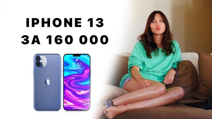 Очень дорогой iPhone 13, Apple платит за нюдсы и майнинг будет жить :(