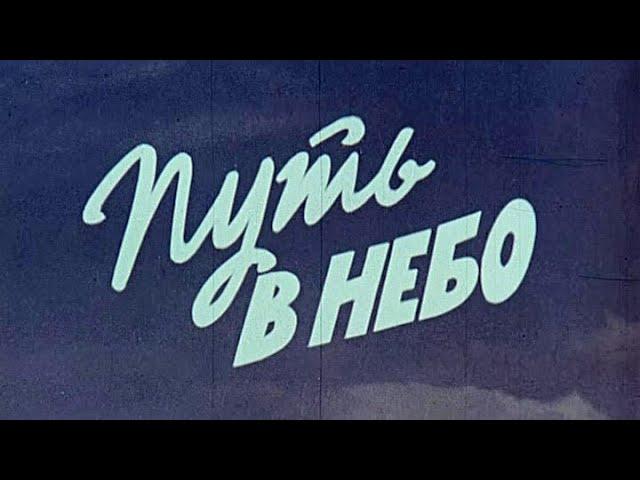 Документальный фильм «Путь в небо» о создании самолёта Як-42