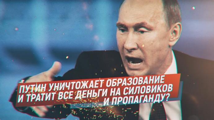 Путин уничтожает образование и тратит все деньги на силовиков? (Telegram. Обзор)