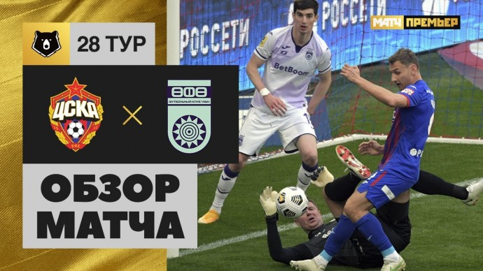 01.05.2021 ЦСКА - Уфа. Обзор матча