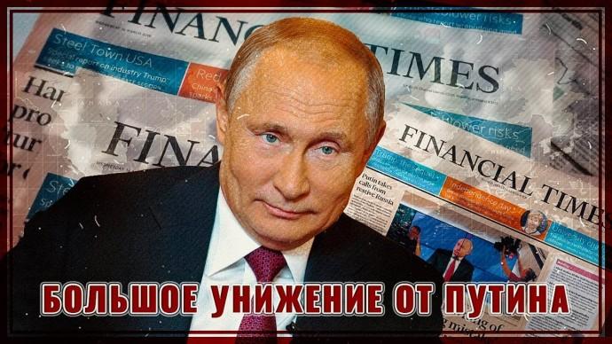 Большое унижение от Путина