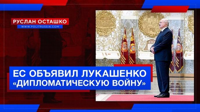 Евросоюз объявил Лукашенко «дипломатическую войну» (Руслан Осташко)