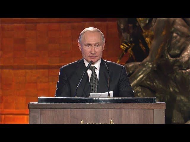 Владимир Путин на форуме «Сохраняем память о Холокосте, боремся с антисемитизмом»