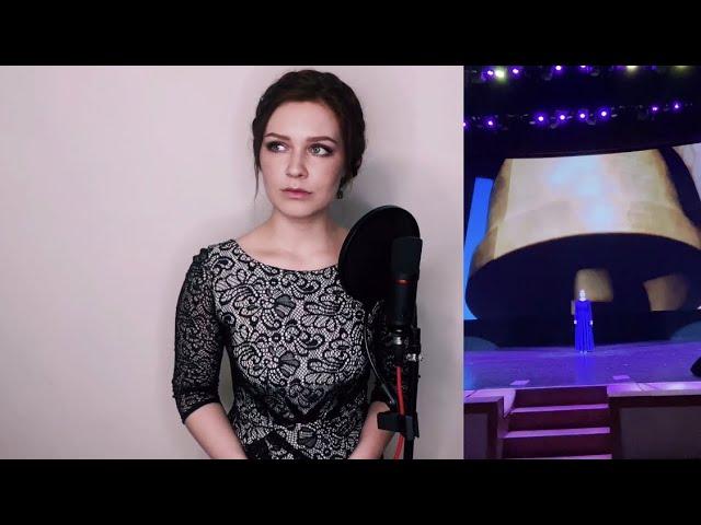 Алиса Супронова - Колокол ждёт (Л. Агутин)
