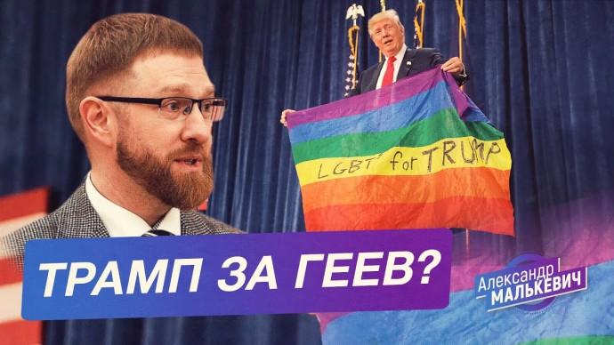 Трамп за геев? Почему тогда они за Байдена? (Александр Малькевич)