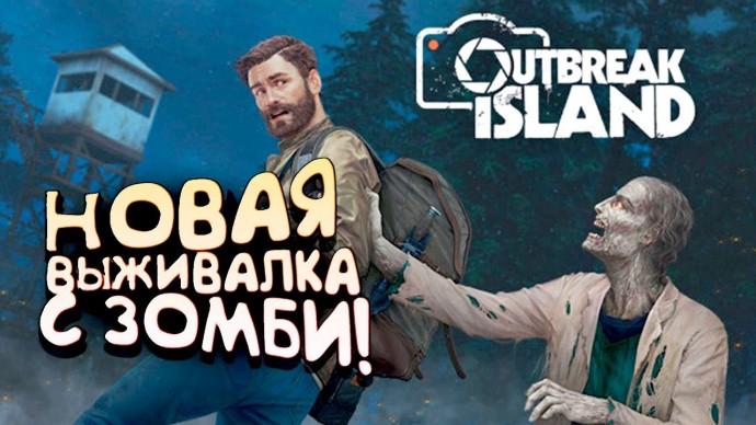 НОВАЯ ВЫЖИВАЛКА С ЗОМБИ! - Outbreak Island