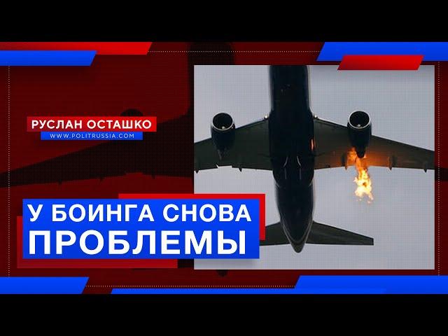 У Боинга снова проблемы. А российское авиастроение на подъёме (Руслан Осташко)