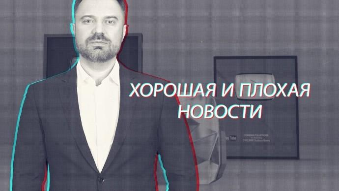 Хорошая и плохая новости о канале PolitRussia (Руслан Осташко)