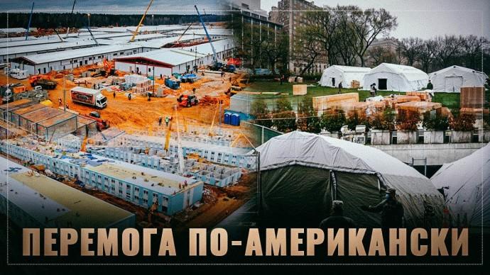 Как разворачиваются госпитали в отсталой России и просвещённых США