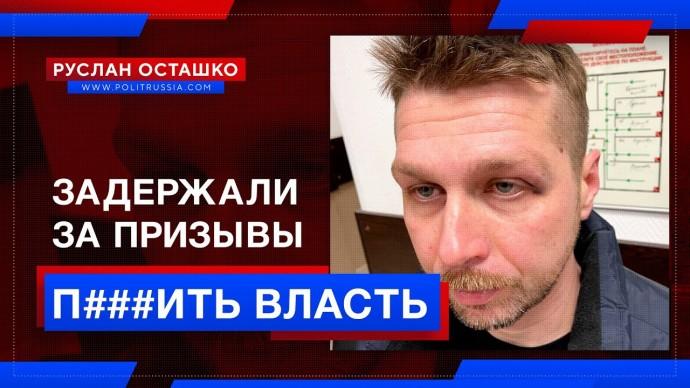 Навальниста задержали за призывы «п###ить власть» (Руслан Осташко)